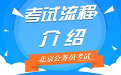 北京公务员考试详细流程介绍