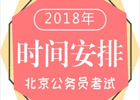 2018年北京公务员考试时间安排