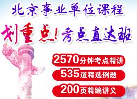 北京事业单位考试课程