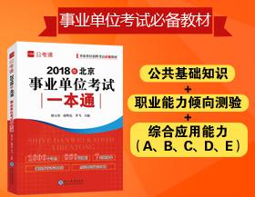 北京事业单位考试教材