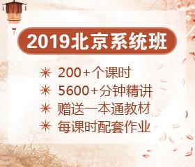 2019年北京公务员笔试系统班