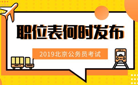 2019年北京公务员考试职位表何时发布?