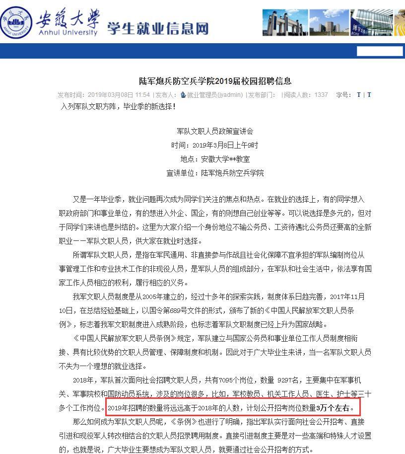 2019年军队文职招3万余人 3月中下旬发布公告