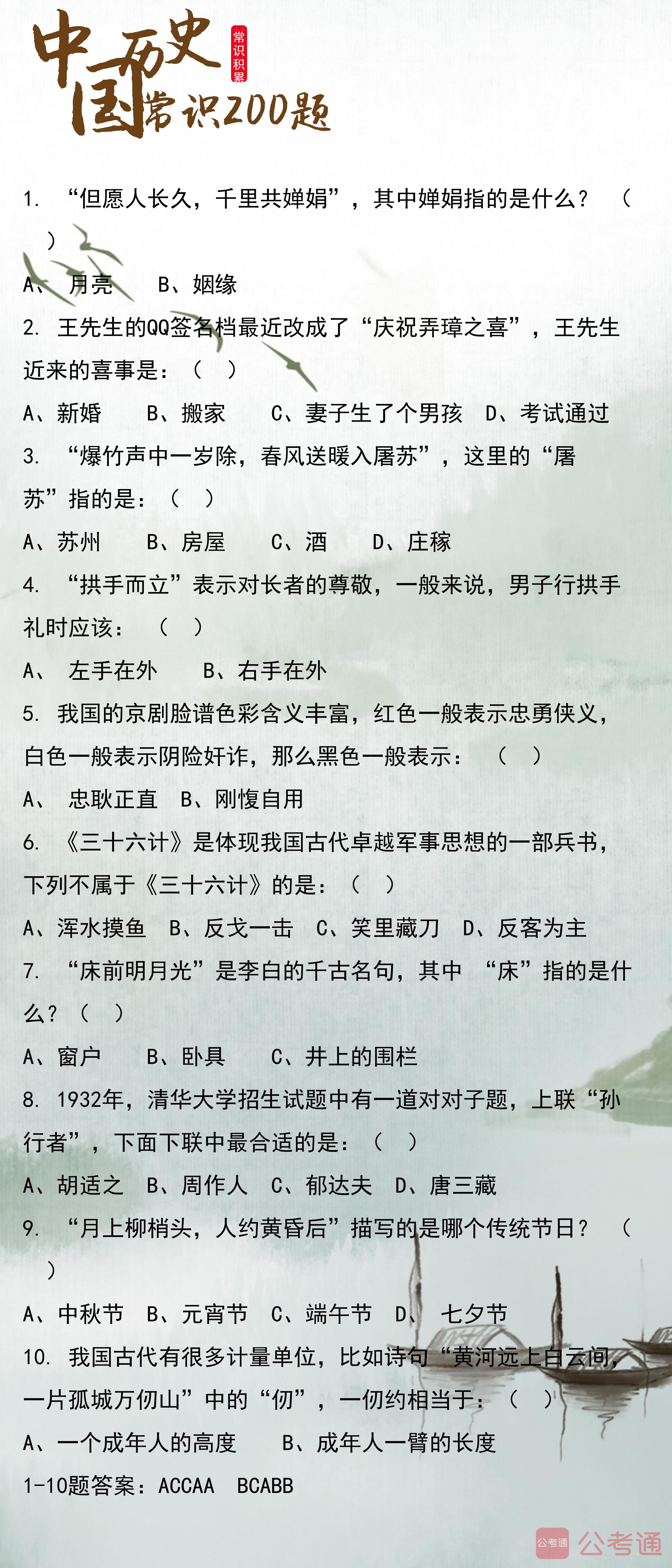 2020年浙江公务员考试常识积累:中国历史常识200题(上)