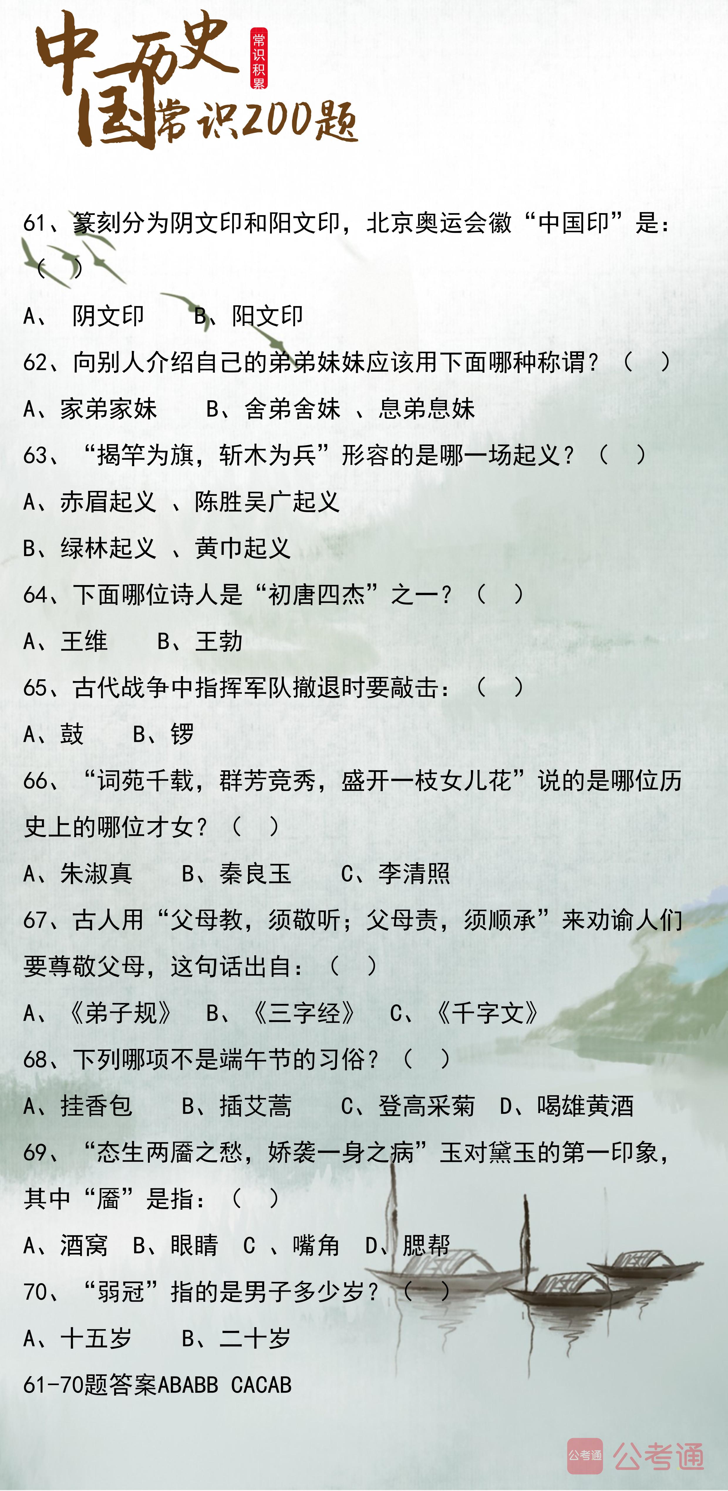 2020年浙江公务员考试常识积累:中国历史常识200题(中)