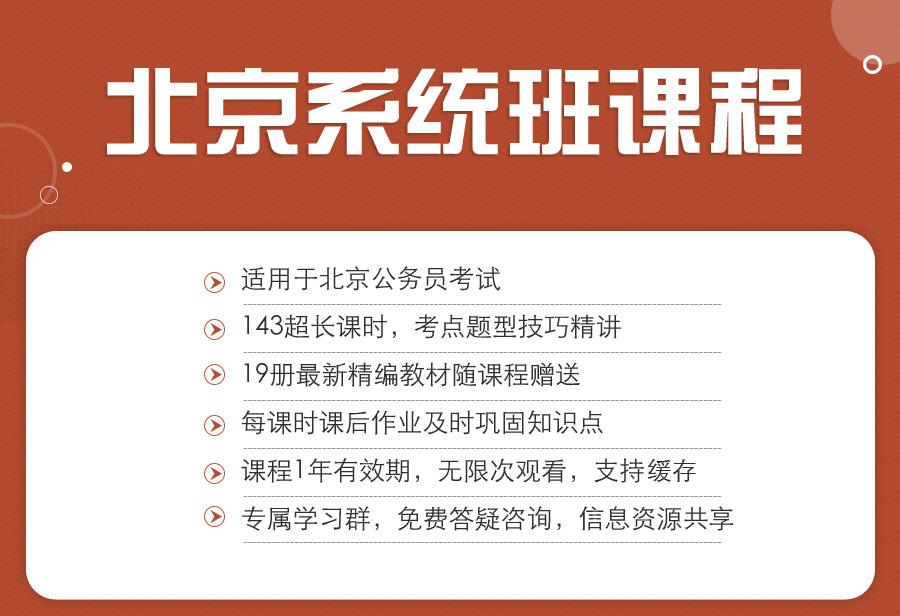 北京笔试系统班
