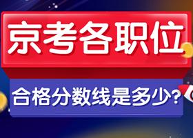 北京公务员考试各职位合格分数线是多少?