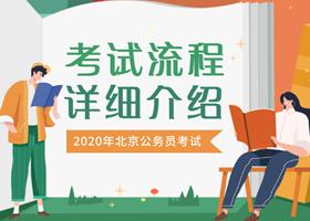 2020年京考流程详细介绍!