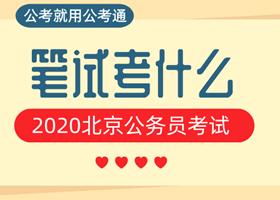 2020年京考笔试科目