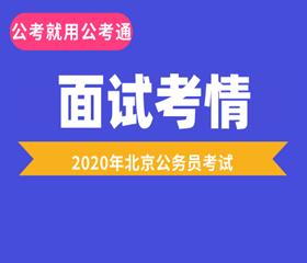 北京公务员考试面试考情