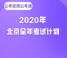 2020年北京全年考试计划