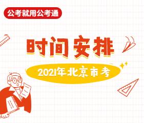 2021年北京公务员考试时间安排