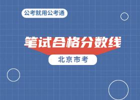 京考各类职位笔试合格分数线