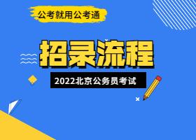 2022年京考招录流程