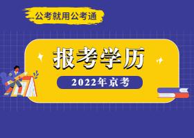 2022京考你的学历能报考吗?