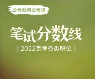 2022京考各类职位笔试分数线是多少?
