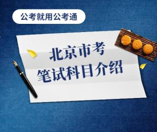 2022年北京市考笔试科目有哪些