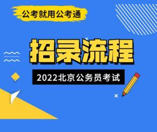 2022年北京市考招录流程