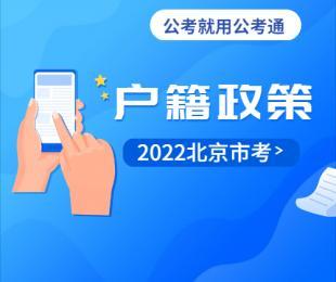 2022年北京市考户籍政策